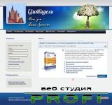 Cоздание сайта для компании Цитадель