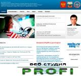 Создан сайт для ДОСААФ России г. Пятигорск