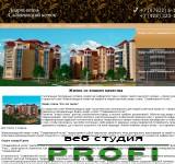 """Создан сайт для Апарт-отель """"Славяновский исток"""""""